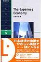 日本の経済 (ラダーシリーズ) [ 小林佳代 ]