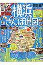 超詳細!横浜さんぽ地図mini