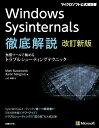Windows Sysinternals徹底解説 改訂新版 無償ツールで極めるトラブルシューティングテクニック [ Mark Russinovich ]