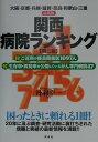 関西病院ランキング第2版