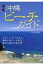 厳選沖縄ビーチガイド