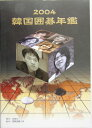 韓国囲碁年鑑(2004)
