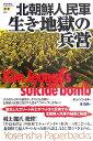 イスラエル人権団体、日本赤軍支援で北朝鮮提訴