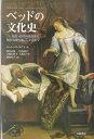 ベッドの文化史 寝室・寝具の歴史から眠れぬ夜の過ごしかたまで [ ローレンス・ライト ]