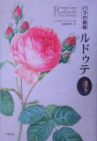 画家福到玫瑰[【】バラの画家ルドゥテ [ シャルル・レジェ ]]