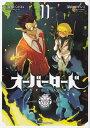 オーバーロード (11) (角川コミックス・エース) [ 深...