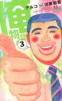 俺物語!!(3)