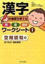 漢字の基礎を育てる形・音・意味ワークシート(1(空間認知編)) 点つなぎ・図形模写 [ 発達支援ルー