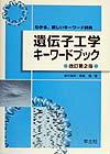 遺伝子工学キーワードブック改訂第2版