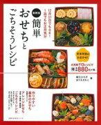 簡単おせちとごちそうレシピ最新版 12月31日でもOK!1品でもお正月気分 (主婦の友生活シリーズ)