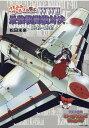 けもみみガールズと学ぶWW2最強戦闘機対決 1942〜1945