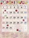和の歳時記 2017年 カレンダー