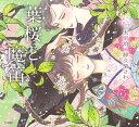 葉桜と魔笛 [ 太宰治 ]