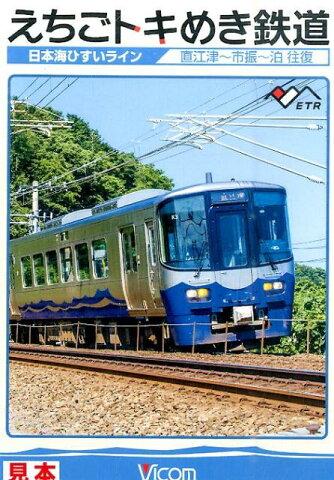 DVD>えちごトキめき鉄道