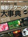デジタル一眼 撮影テクニック大事典 最新版 [ CAPA&デジキャパ!編集部 ]