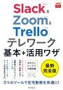 できるfit Slack&Zoom&Trelloテレワーク基本+活用ワザ