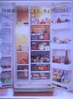 冷蔵庫からはじまる、きょうのごはん
