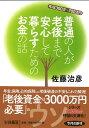 年収300万〜700万円 普通の人が老後まで安心して暮らすためのお金の話 [ 佐藤 治彦 ]