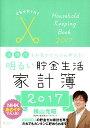明るい貯金生活家計簿 2017 [ 横山 光昭 ]