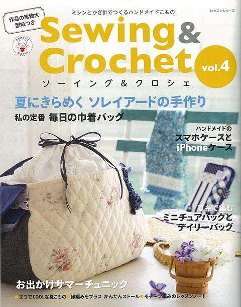 【バーゲン本】Sewing&Crochet vol.4 [ ミシンとかぎ針のハンドメイドこ…...:book:17661725