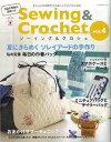 【バーゲン本】Sewing&Crochet vol.4 [ ミシンとかぎ針のハンドメイドこもの ]