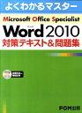 Microsoft Office Specialist Microsoft Word 2010 対策テキスト&問題集 Microsoft Office Speciali (よくわかるマスター) [ 富士通エフ・オー・エム株式会社 ]
