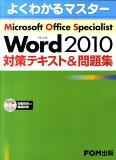 Microsoft Office Specialist Microsoft Word 2010 対策テキスト&問題集 [ 富士通エフ・オー・エム ]