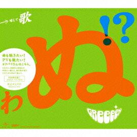 �Τ��������Τ���������� �Τ������ȸ����� �Τ��������Τ����������������ڤ�� �Τ���������ɤ� �Τ��������� �Τ������ڤ�ʤ����� �Τ������!?(�����C CD+DVD)