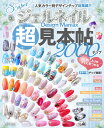 Superジェルネイル Design Maniax 超見本帖2000 (タツミムック)