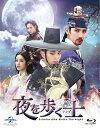 夜を歩く士Blu-ray SET1【特典DVD2枚組付き】 [ イ・ジュンギ ]