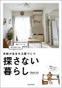 RoomClip商品情報 - 探さない暮らし 余裕が生まれる家づくり [ Gemini ]