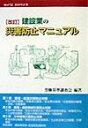 【送料無料】建設業の災害防止マニュアル改訂