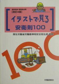 ���饹�ȤǸ���±�§100����4��