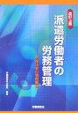 派遣労働者の労務管理改訂3版 [ 労働調査会 ]