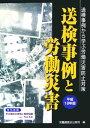 送検事例と労働災害(平成18年版)