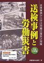 送検事例と労働災害(平成19年版)