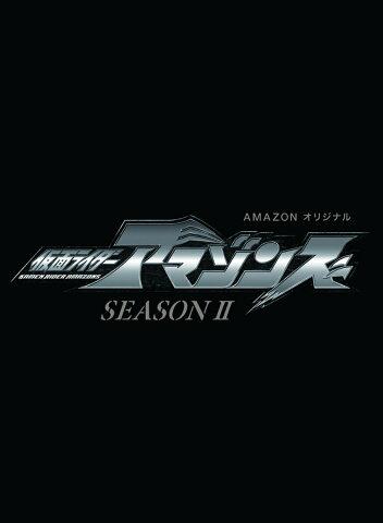 仮面ライダーアマゾンズ SEASON2 Volume3 [ 前嶋曜 ]