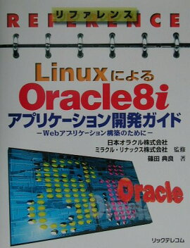 ��ե����Linux�ˤ��Oracle��8i���ץꥱ-�����ȯ������