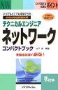 テクニカルエンジニアネットワークコンパクトブック(2006/2007年版)