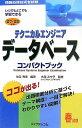 テクニカルエンジニアデータベースコンパクトブック('07ー'08年版 春試験)