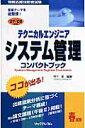 テクニカルエンジニアシステム管理コンパクトブック('07ー'08年版)