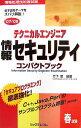 テクニカルエンジニア情報セキュリティコンパクトブック('07ー'08年版)