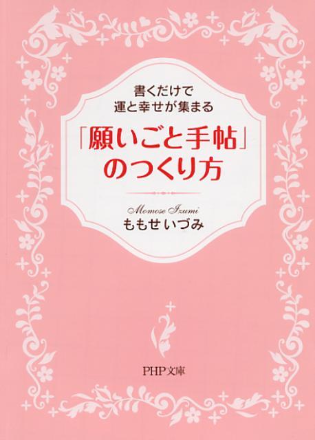 「願いごと手帖」のつくり方 書くだけで運と幸せが集まる (PHP文庫) [ 百瀬いづみ ]...:book:16039198
