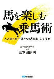 馬を楽しむ乗馬術 人と馬とが一体となる「馬楽」のすすめ [ 三木田照明 ]