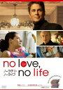 No Love、No Life ノーラヴ・ノーライフ [ ロブ・ロウ ]