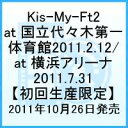 Kis-My-Ftに逢えるde Show vol.3 at 国立代々木第一体育館 2011.2.12/Kis-My-Ft2 Debut Tour 2011 Everybody Go at 横浜アリーナ 2011.7.31(仮) 【初回生産限定】