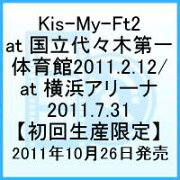 Kis-My-Ft�� ������de Show vol.3 at ��Ω�塹�ڶ���������ΰ�� 2011.2.12��Kis-My-Ft2 Debut Tour 2011 Everybody Go at ���ͥ��꡼�� 2011.7.31(���㥱�å�A)�ڽ�����������