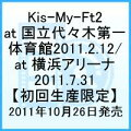 Kis-My-Ftに 逢えるde Show vol.3 at 国立代々木競技場第一体育館 2011.2.12/Kis-My-Ft2 Debut Tour 2011 Everybody Go at 横浜アリーナ 2011.7.31(ジャケットA)【初回生産限定】