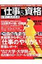 やりたい仕事&とりたい資格を手に入れる本(2003秋 東海)