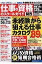 仕事&資格のスクールガイド関西('03冬号)